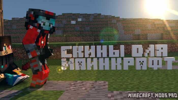 Пошлые скины для Minecraft