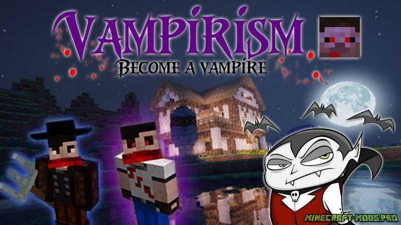 Vampirism Скачать Мод - фото 9