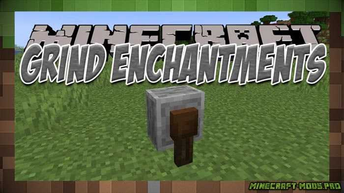 Мод Grind Enchanments