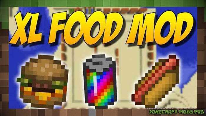 Мод на еду на майнкрафт 1. 6. 4, 1. 5. 2, 1. 7. 2 и 1. 7. 10 (food plus).