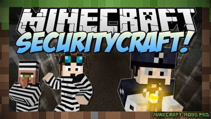 Мод SecurityCraft