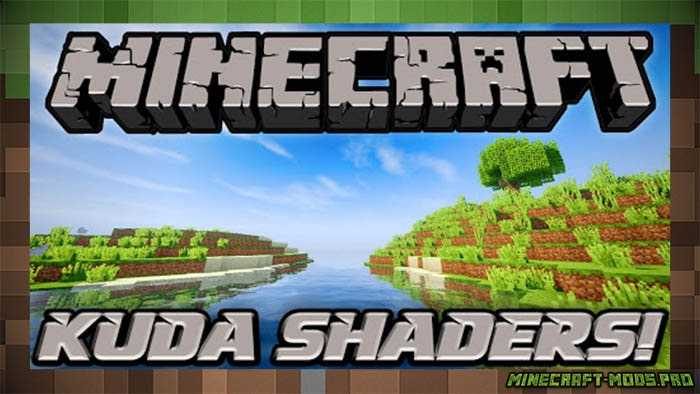 Шейдеры  KUDA Shaders